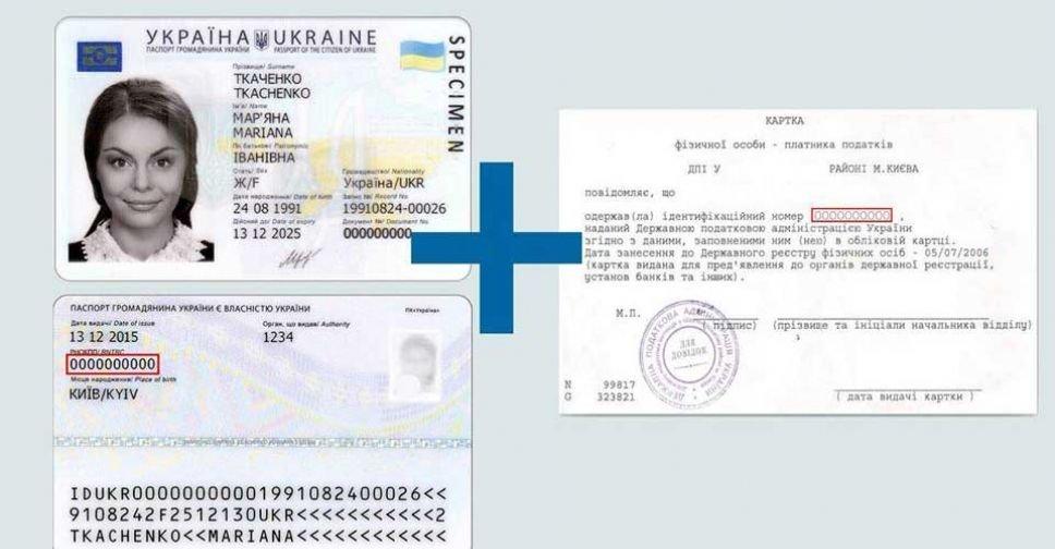 Цифровизация в Украине, Фото: pon.org.ua