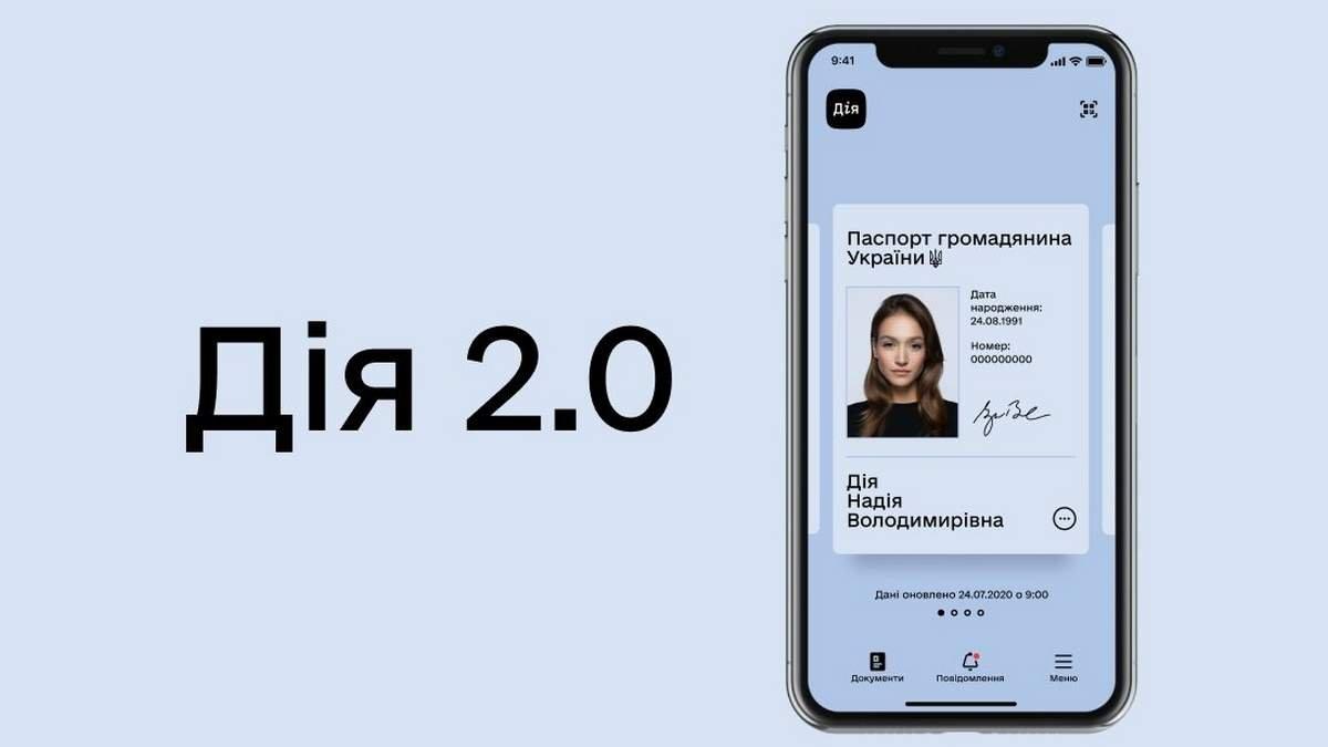 Цифровизация в Украине, Фото: техно 24 ua