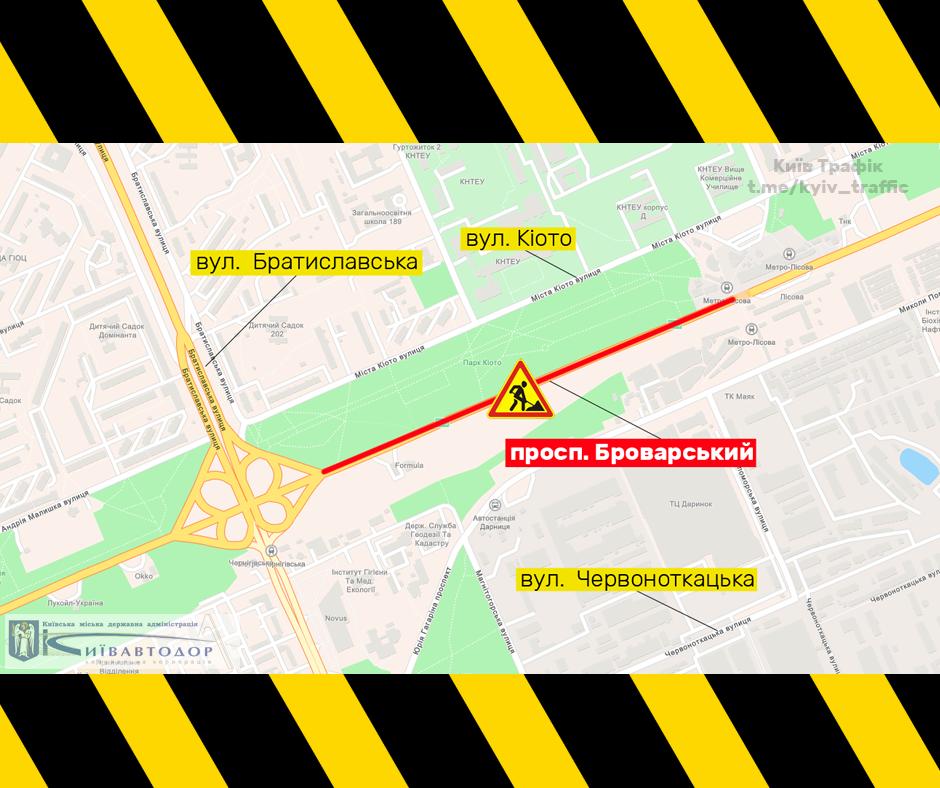 Схема перекрытия Броварского проспекта, Фото: Киевавтодор, КМДА
