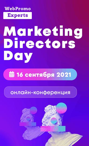 Marketing Directors Day — встреча маркетинг-директоров, фото-1