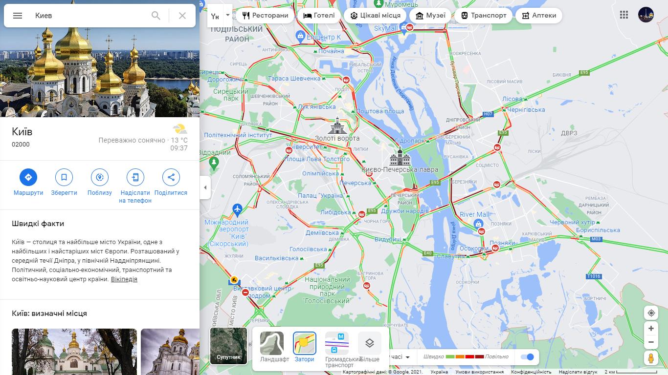 Пробки в Киеве, Фото: Google Maps