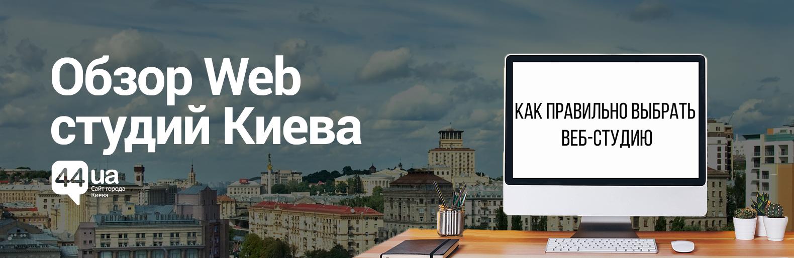 Обзор Web - студий Киева - 44.ua 30c8a83a0c5