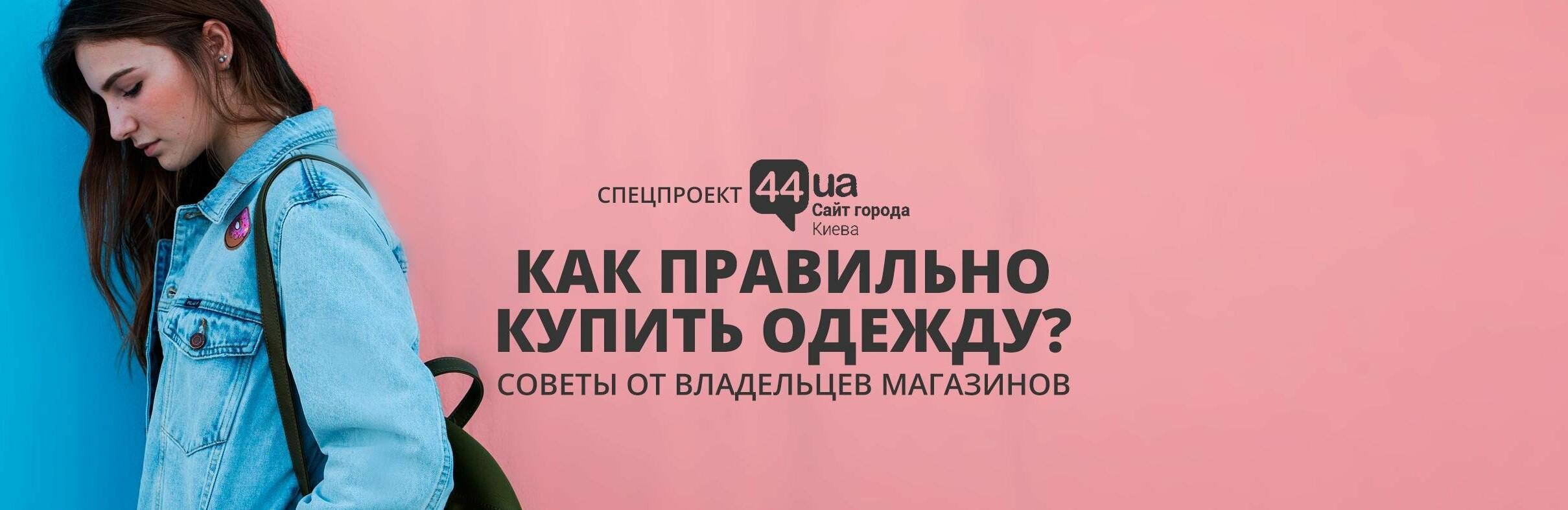 be4787a830c6 Как правильно купить одежду: советы от владельцев магазинов - 44.ua