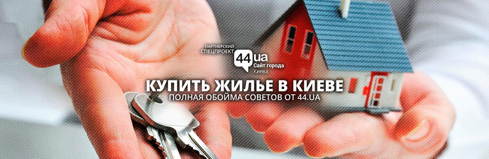 Купить жилье в Киеве - полная обойма советов от 44.ua