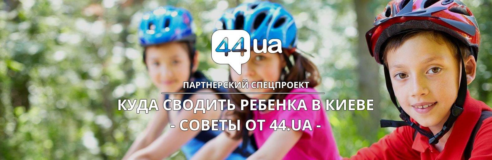 Куда сводить ребенка в Киеве