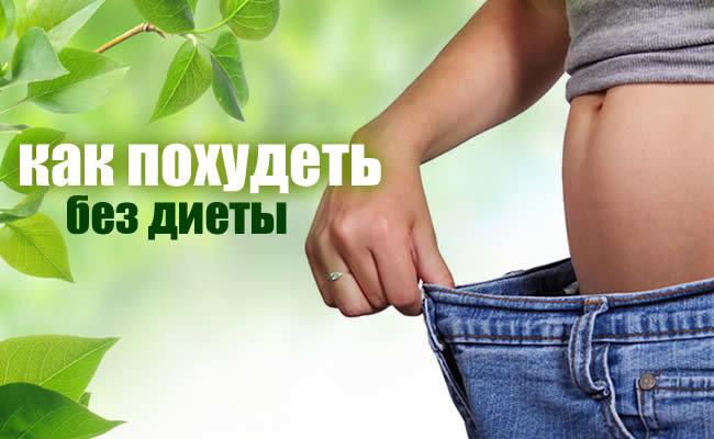 Как правильно похудеть без диеты?