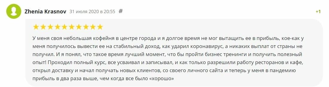 Олесь Тимофеев отзыв